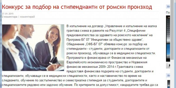 vestnik-kozloduy-bg-28.01.2015